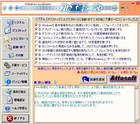 PC+_convert_20090106190747.jpg