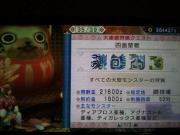 2011-03-06 20.32.36[1]