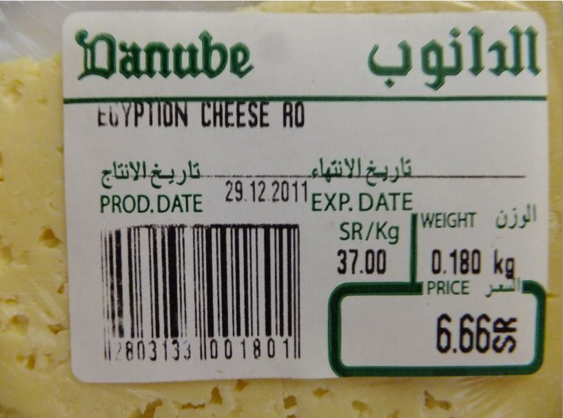 エジプシャンチーズ値段