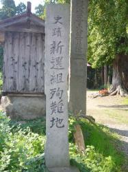 殉難地の碑