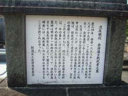 長命寺戊辰墓地説明板