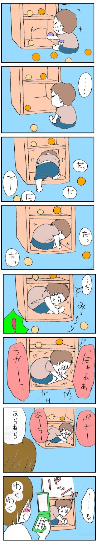 hasamaru.jpg