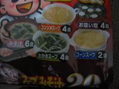 みそスープ