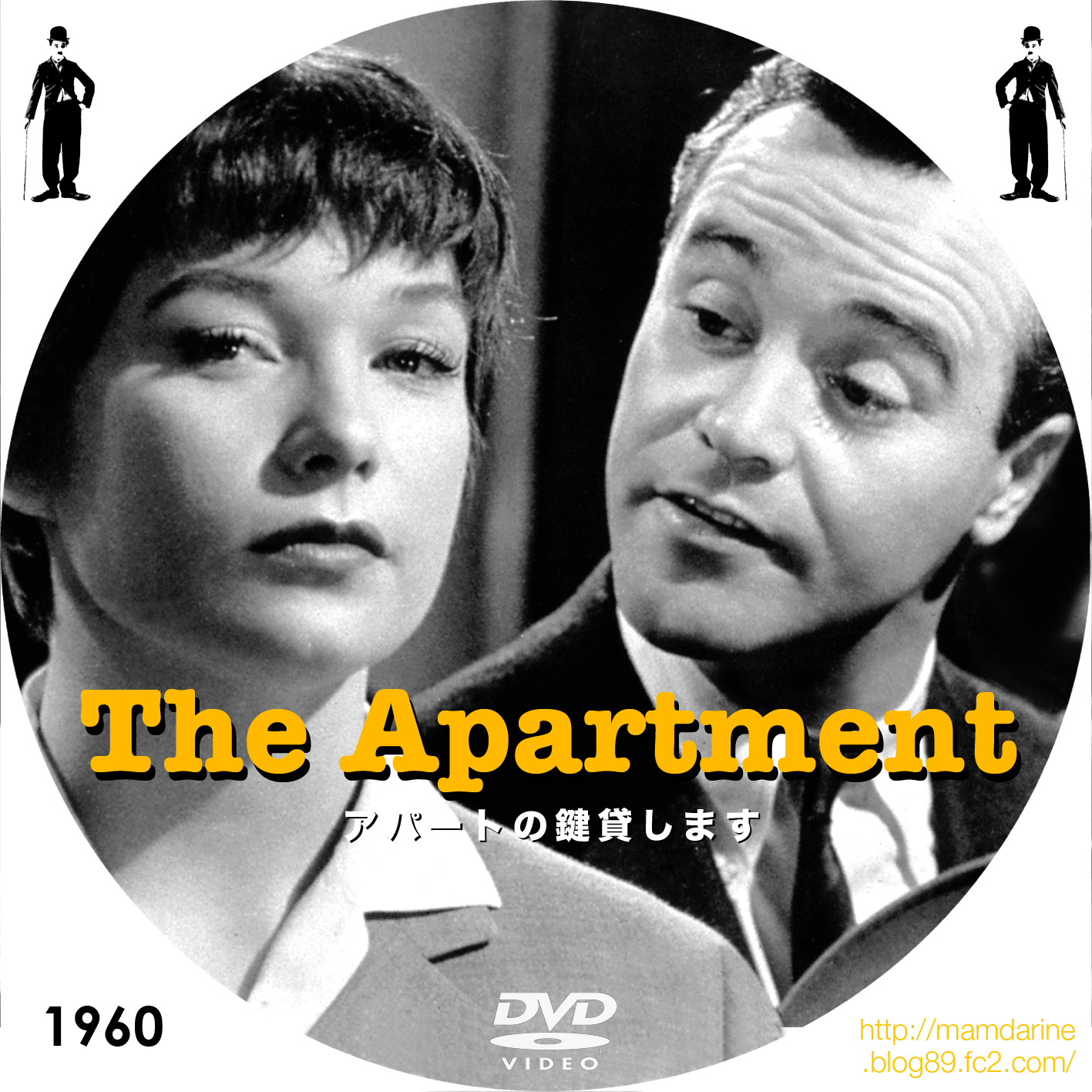 アパート の 鍵 貸し ます 映画