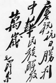毛澤東459