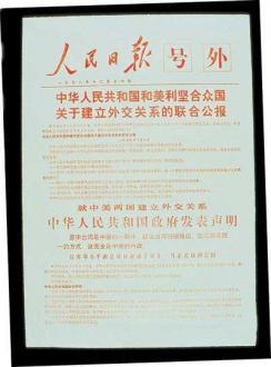 1978年中美建交 《人民日#25253;》印#21457;号外