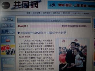 共同網 2008年12月 10大ニュース