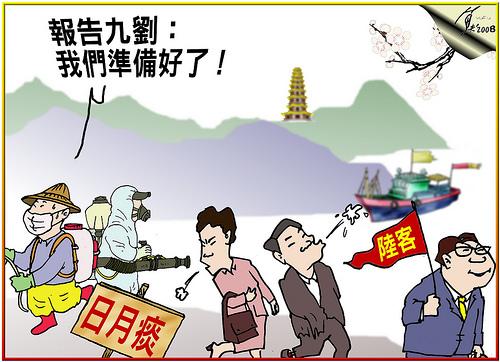 台南市府官員#35498;,今後中國觀光客來台,日月吐痰,經過的地方要全面消毒