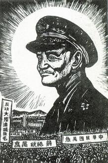蒋介石死去