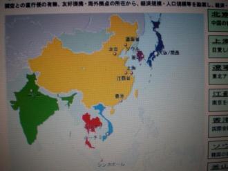 大阪府外交方針案20090206145243