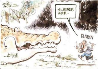 西進、經濟統合、建構兩岸共同市場的中國國民黨