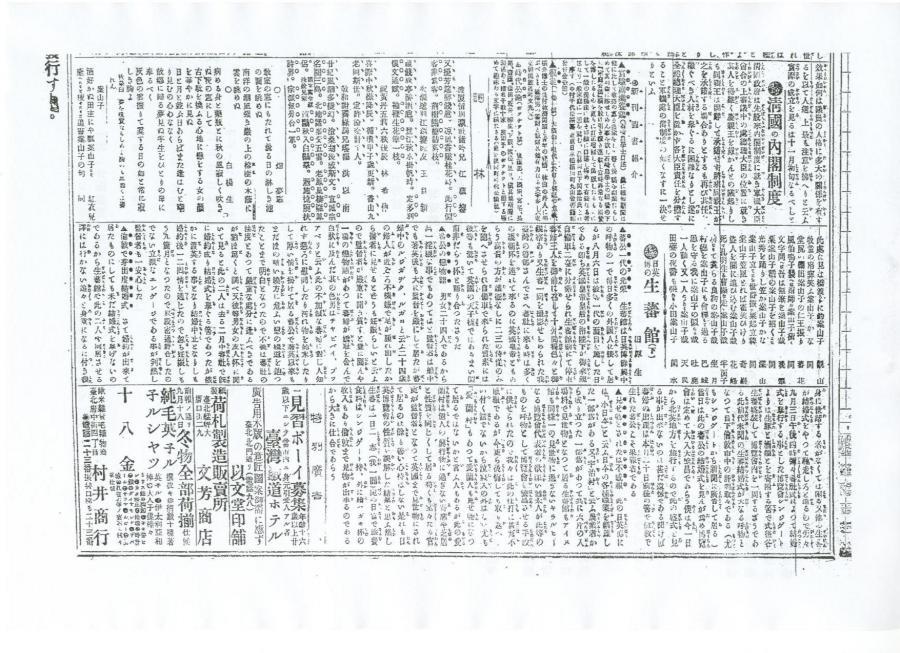 台湾日日新報縮M43930「日英博覧会生蕃館」(下)