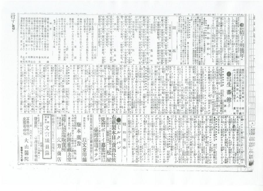 台湾日日新報縮小M43929「日英博覧会生蕃館」(上)