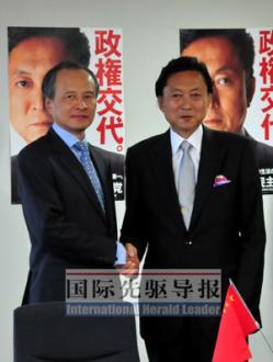 P9月4日,即将出任日本首相的#40480;山由#32426;夫(右)在民主党#24635;部会#35265;了中国#39547;日大使崔天#20975;