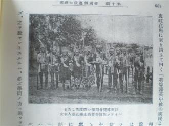 台湾の蕃族