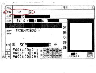 lin-menkyo1.jpg