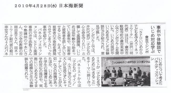 100428 日本海新聞