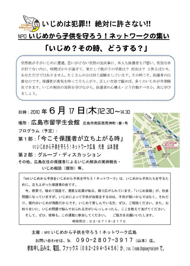 100617 広島集いチラシ