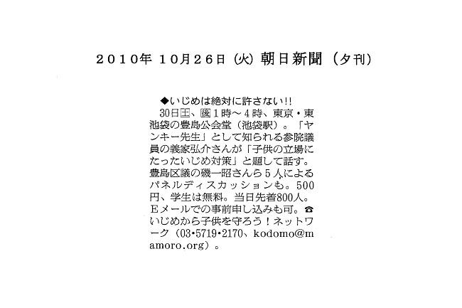 20101026 朝日夕刊