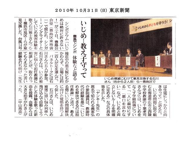 20101031 東京