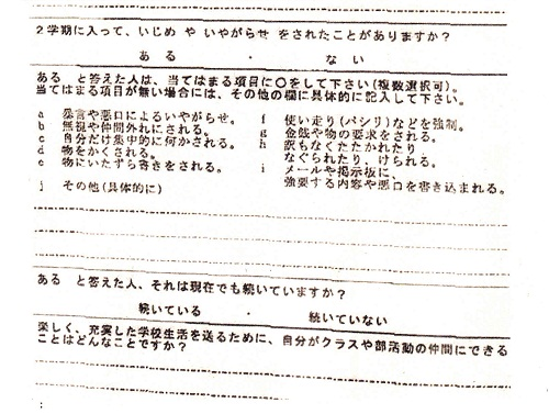 101118 産経新聞