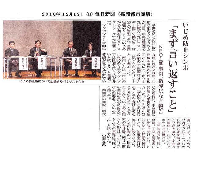 101219 毎日新聞福岡