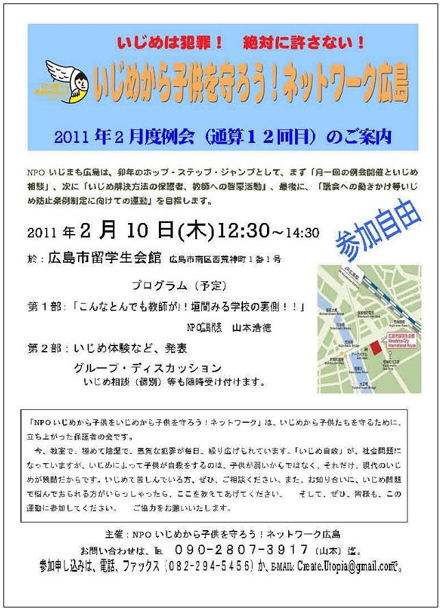 110202 広島セミナー210