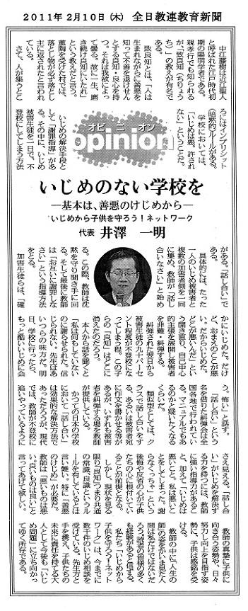 110210全日教連教育新聞