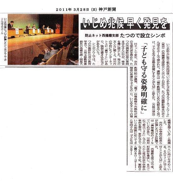 110328 ブログ神戸新聞