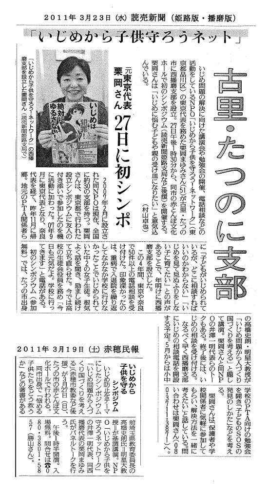 たつの市シンポ記事(モノクロ)