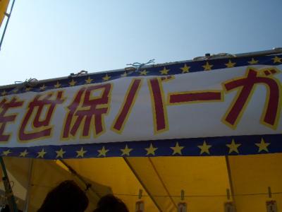 チューリップ祭