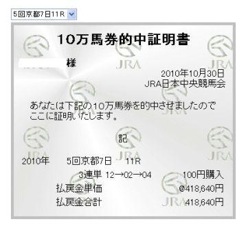2010.10.30 京都11R 万馬券的中証明書