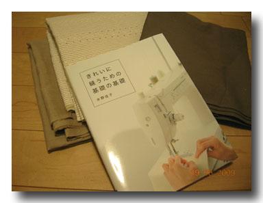 新しい生地と本