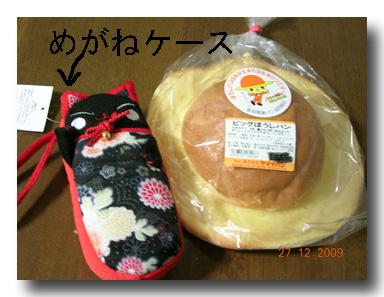 大きな、帽子パン