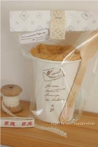 紅茶とホワイトチョコのシフォンケーキm