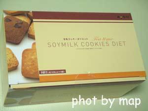 豆乳クッキー ダイエット 当選