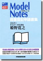 モデルノート商業登記申請書集