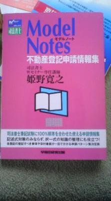 Model Notes モデルノート 不動産登記申請情報集