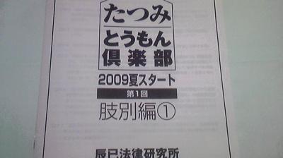 2009とうもん