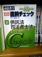 新版直チェ(供託)