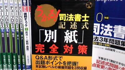 伊藤塾別紙対策
