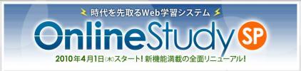 LEC OnlineStudy SP③