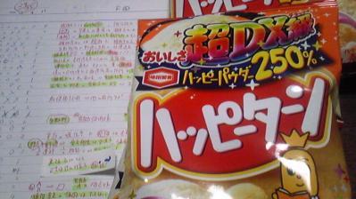 幸せ2.5倍②