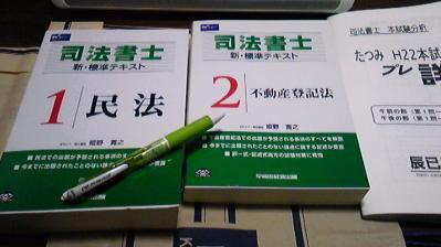 新・標準テキスト ②