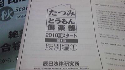 とうもん倶楽部2010