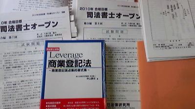 レバレッジ商業登記法