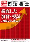 2011年向け コース・パック