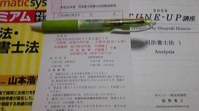 口述試験受験票