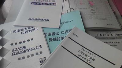 口述試験対策