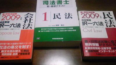 完択(民法・会社法)